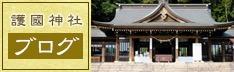 護国神社ブログ