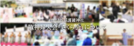 鹿児島縣護國神社敬神婦人会「さくら会」