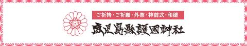 鹿児島縣護國神社公式ホームページはこちら