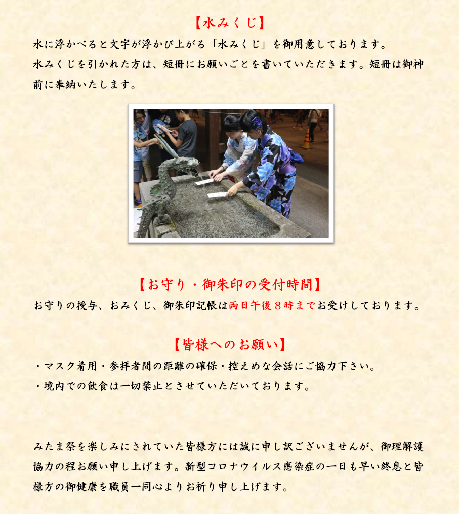 みたま祭5